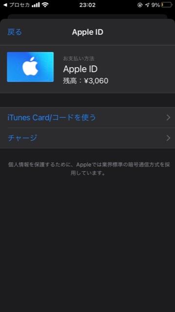 プロセカの課金についてです。 今回初めてクリスタルEを買ってみようと思い、今日AppStore&iTunesのギフトカードを3060円で購入しました。 その後、AppStoreでカードを読み取り入金したのですが「お支払い方法を管理」でApple IDを押したのですが写真の通りになって先に進めません。 iTunes Cardを使うを押しても AppStoreでカードは読み取ってしまったので当然できるはずもなくエラーとなってしまいます… もう購入できないのでしょうか? 途方に暮れています 長々とすみません、、、 どなたか教えてください( ; ; )