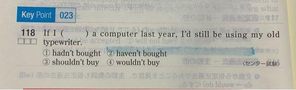 英語の質問です! この問題の答えが2ではなく1になるのは何故ですか? 対応していただけると嬉しいです!