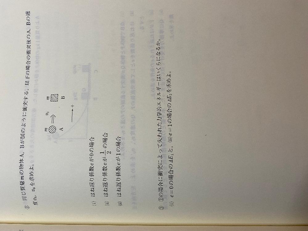 物理の問題です! どなたか解説お願いします。