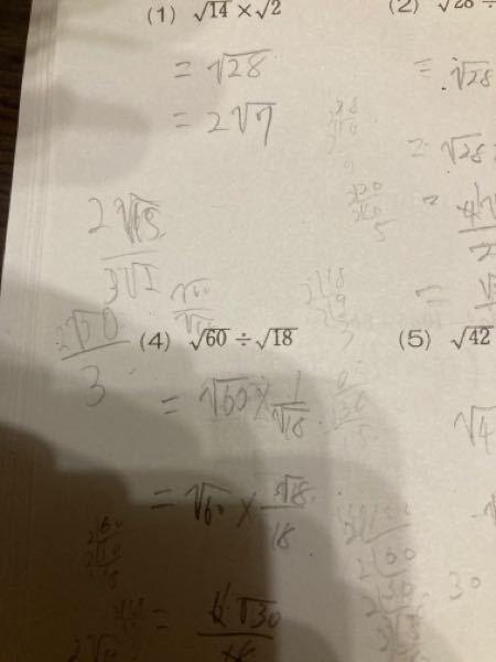 この計算を教えてください。