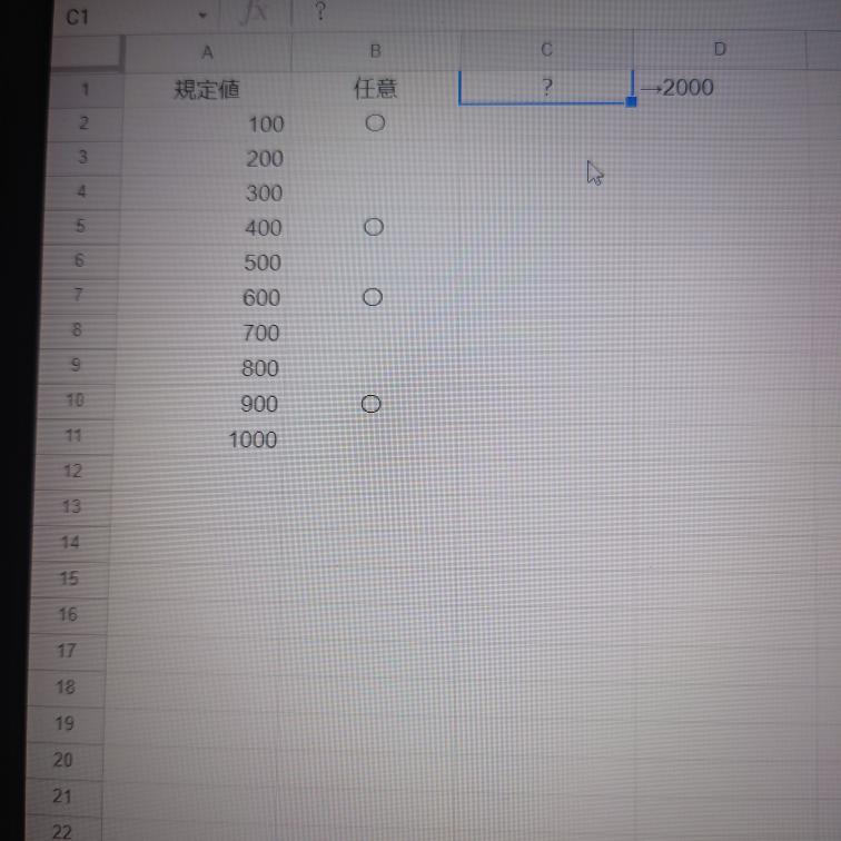 Excel(スプレッドシート)の関数について質問です。 写真のような場合についてですが、 列Aに決められた「規定値」があり、列Bに列Aの規定値に対して任意の箇所に〇を付けるとします。 この時、C1に列Bで〇をつけた数値のみの合計を出したい時、数式はどのようにしたらよいでしょうか? この場合ですと2000になればOKです。