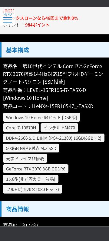 ゲーミングノートパソコン これで216000円はどうなんですか? 普通ですか?