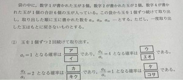 高校数学 数A 確率 この問題の解き方を教えてください。 よろしくお願いします。