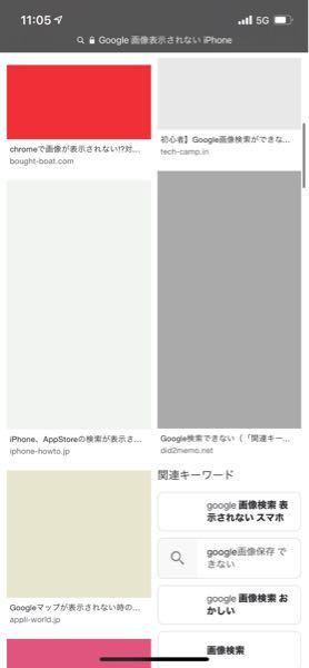 Googleの検索結果の画像が全然表示されないのですがなんででしょうか!!>_<;) ギガも十分にありますし、WiFiに繋いでいたとしても全然表示されません…。 iPhone12 i...