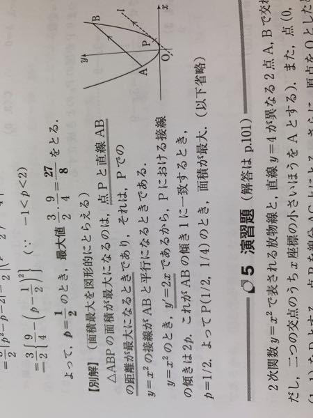 高2です。一対一対応の演習Ⅱの問題について なぜ点Pでの接線がABと平行になるとき点PとABは最大距離にあるのですか? 視覚的にはわかるのですが数式的に表して欲しいです。