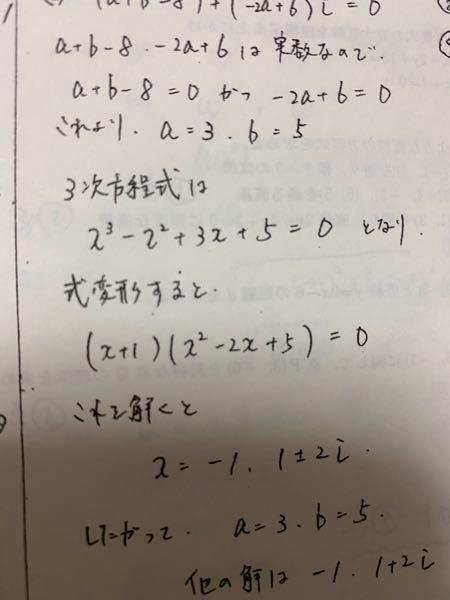 この三次方程式を式変形するとこのような形になるのか 数学に詳しい方教えていただきたいです!