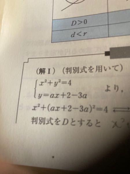 x^2の式の()の計算過程を教えてほしいです