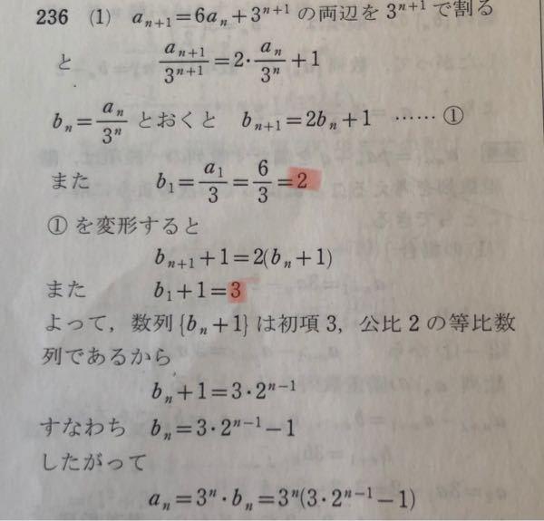 数学 2つの初項は何が違うのですか?
