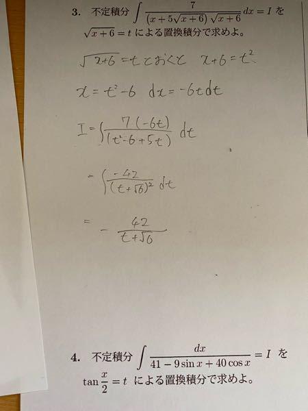 数学の問題です。至急お願いします。 画像の3.4を途中式アリで教えて下さい。 よろしくお願いいたします。