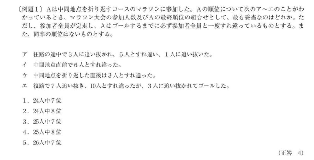 東京消防庁の過去問、数学です。 この考え方が分からないです。解説お願いします!