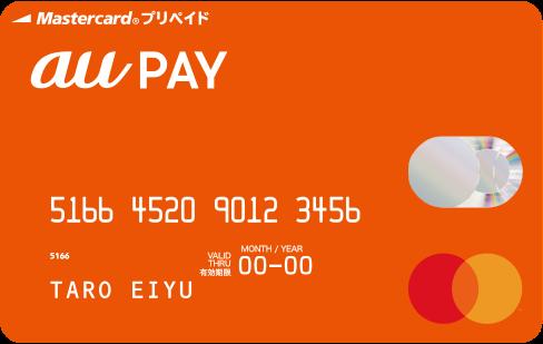 pixiv FANBOXの支援について au pay プリペイドカードで支払い可能ですか?