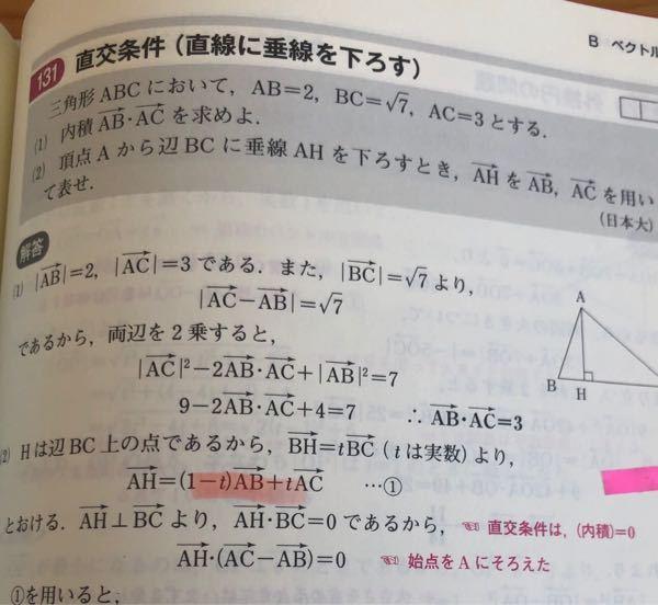 数学 赤線のtは別にaやbなのでも良いのですか?また1-tにはどう言う意味があるのですか?