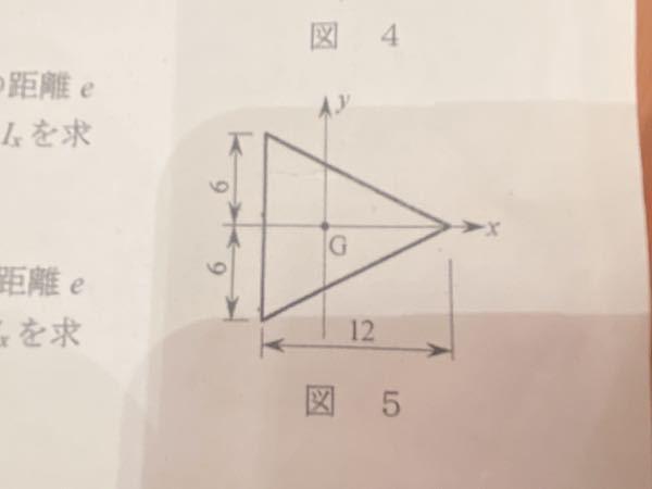 材料力学についての質問です。 図5に示すようにな断面の図心Gを通るx軸およびy軸に関する断面二次モーメントIx,Iyを求めよ、ただし図中の長さの単位はcmとするという問題です。解き方を教えてください。