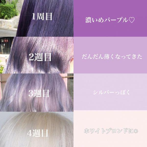 現在ブリーチを2回しています。染めてから12日くらいです。前回はブルーラベンダーを入れたのですがすぐに色落ちしてしまい金髪になってしまいました。ムラシャンを使っているのですが私の髪色はすごく早く落ちてし まいます。またブリーチ2回やってこの色を入れて色落ちをホワイトにしたいと思うのですが、髪色が早く抜けてしまう私はこの色になりますか?