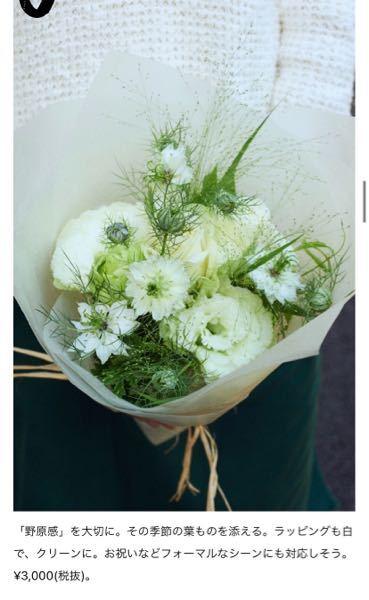 雑誌GINZAに掲載されているこの花束のお店 わかる方いますか????