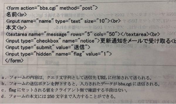 HTMLについての質問です。 僕はbに加えてdも間違ってないと思ったのですが、dはなぜ誤りなのでしょうか? 5列×50行=250文字ではないのですか?