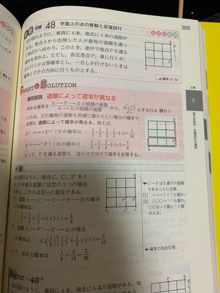 数学の確率の問題ですが、なんで赤で囲まれてる式をそのまま足して16分の3にしてはいけないんですか??