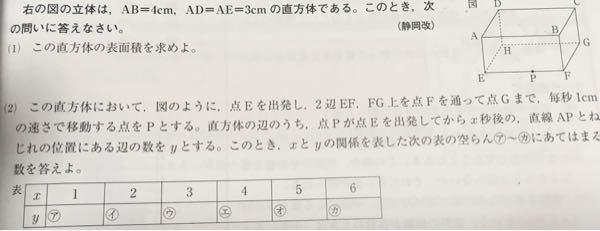 (2)で、答えは ア、イ、ウは7 エは6 オ、カは8 となります。この場合のねじれの位置を全教えてほしいです、、解説では個数だけでどこの辺がねじれの位置なのか書いていませんでした、 面倒だとは思いますが、教えてほしいです