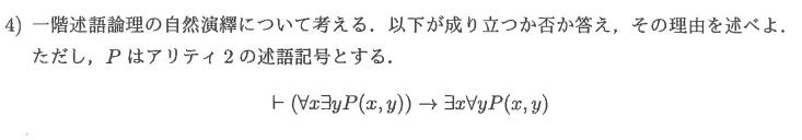 一階述語論理 自然演繹の質問です 以下の画像の問題に関してなのですが、規則があまり理解できていないため論理式を導出することができません 現状は左の論理式を仮定した後、∀x除去、∃y除去し、P(a, b)(a, bは特定の個体)としたあと、∀yP(a, y)としてもよいのか悩んでいます 導出の手順を教えていただきたいです また、そもそも成り立たないのであれば理由を教えていただきたいです