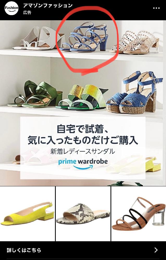 Amazonファッションのインスタグラムの広告に表示されている、サンダルのブランド名を知りたいです。 どなたか知っている方教えていただけませんでしょうか。 写真の丸がついているものです。