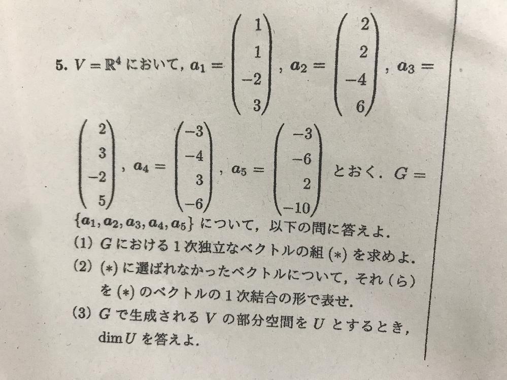(急ぎ案件)この数学の問題がわからないので教えてください!