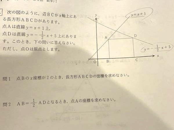 こちらの数学の問題で、問1と問2の両方が分からないので教えてください!よろしくお願いします。