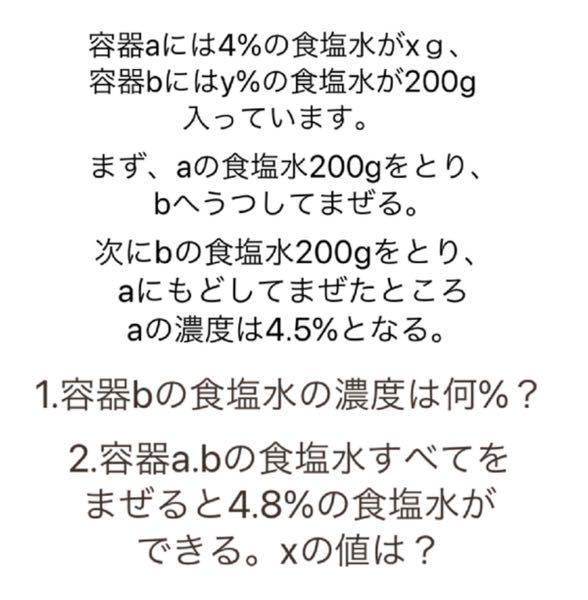 だれかこの問題解いて欲しいです、 中2数学です 間違っててもいいので解き方と答え教えてください! ちな答えはわからないです