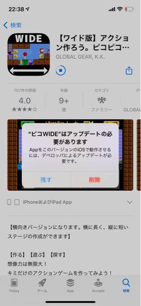 アプリをダウンロードしようとすると、 このような表示が出るのですが、 どうしたら良いですか? (他のアプリは問題なくダウンロードできました)