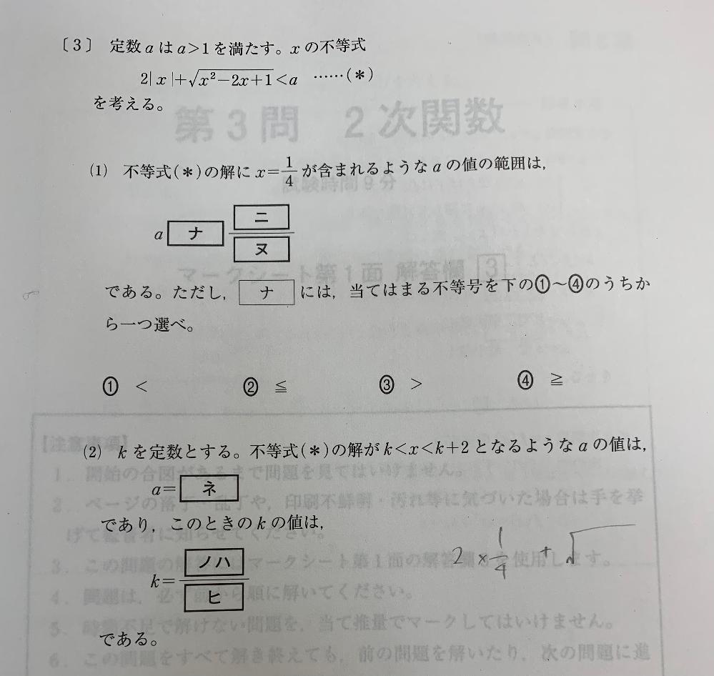 この問題の(2)をどうやって解くか教えて頂きたいです。