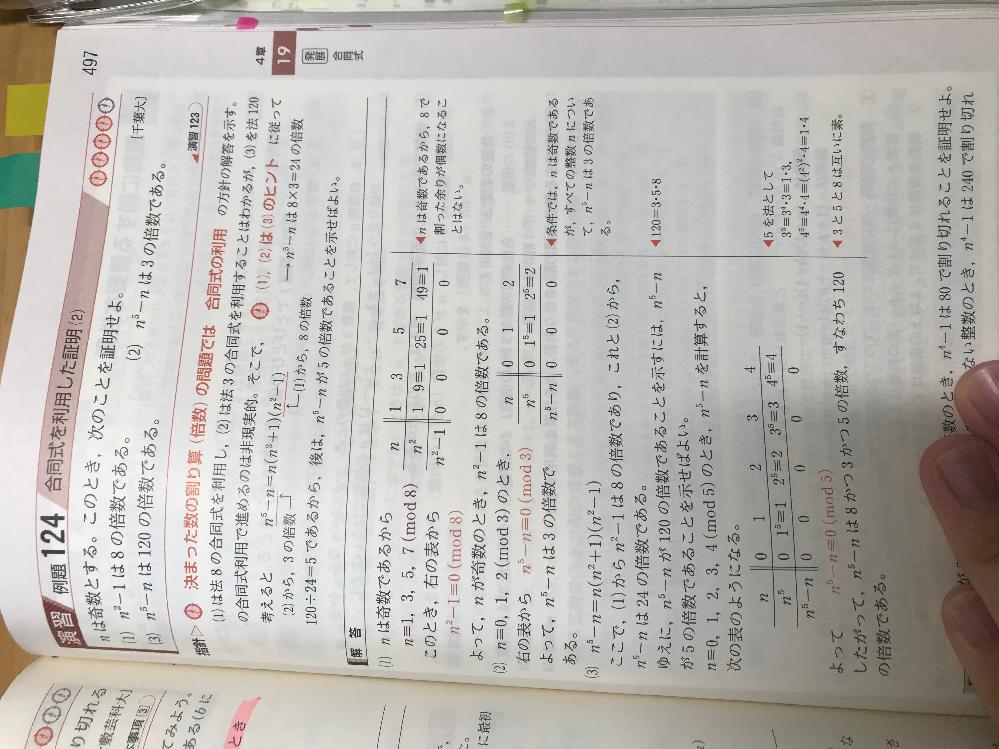 合同式です。(2)で質問です。 nは奇数なのに(1)と違って1行目、0もいれてるのはどうしてですか。
