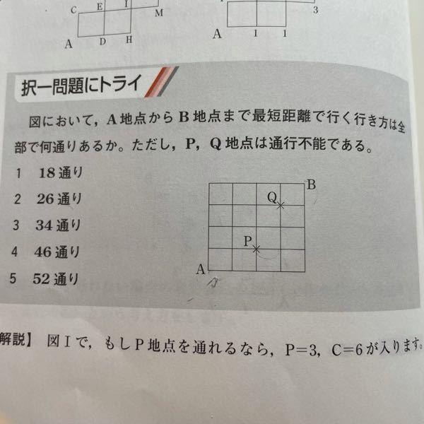 この問題を数値記入法ではなく、順列でやると、どうしても52通りと誤った答えが出ます。 順列の方法で解く正しい解き方を教えてください。