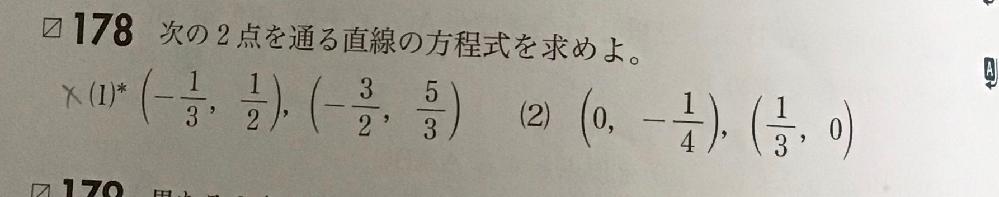 数学です。(2)です 答えが3x-4y-1=0なんですが、どうしても、符号が逆になってしまい, 答えがー3x+4y+1=0になるんですが、どっちでも大丈夫ですか?