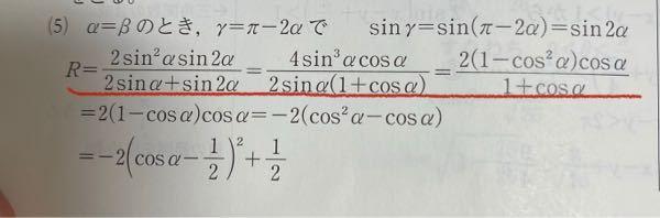赤線部の変形の仕方がわかりません。 どなたかお願いします ♀️