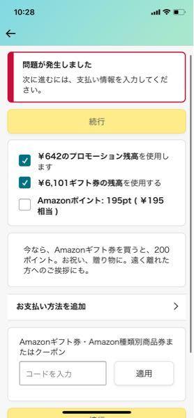 Amazonの支払いができないのですが、どうすれば良いでしょうか?