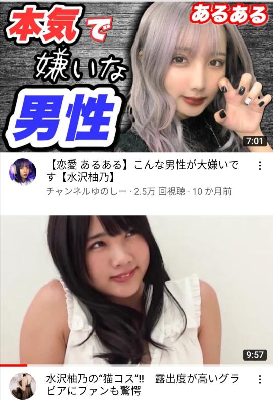 水沢柚乃ちゃん、何でこんな奇抜な髪色にしちゃったんでしょ?