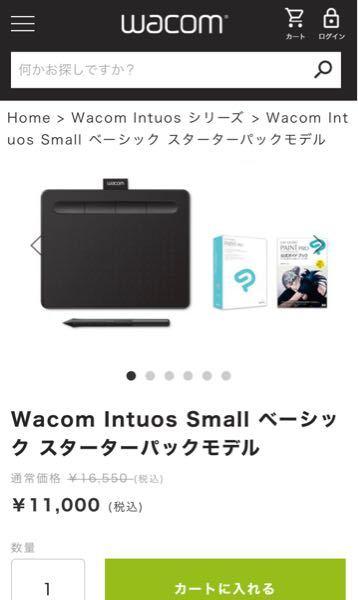 Wacom Intous Small ベーシック スターターパックモデルについてくるクリスタには使用期限はありますか?