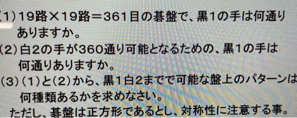 囲碁の問題です。 この問題の答えは (1)55通り (2)36通り (3)16416通り だそうです。なぜだかわからないのですが、説明していただきたいです。