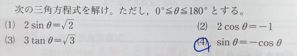 (4)がわかりません。解き方と理由を教えて下さい。