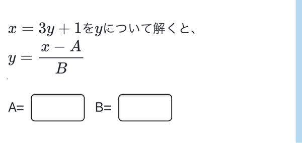急募 この問題の答えを教えてください