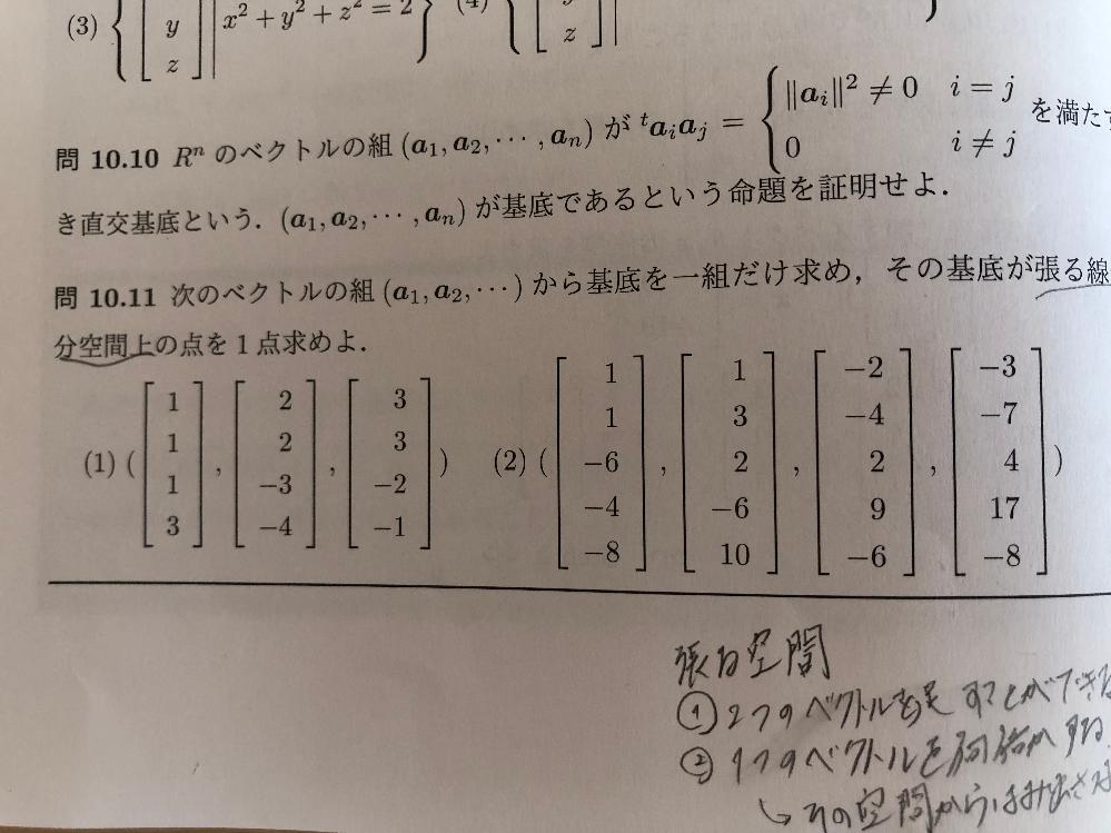 至急お願いします。線形代数の問題です。 基底を一組だけ求め、その基底が張る線形部分空間上の点を一点求めよ。