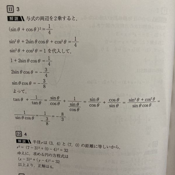 数学の問題なのですが… 下から2行目の式の、 sinθ/cosθ+cosθ/sinθ=sin^2θ+cos^2θ/sinθcosθ となるのは何故ですか??