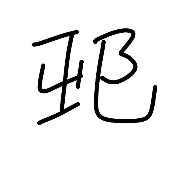 【至急】漢字詳しい方、助けてくださいー! 以下の画像、何という漢字か分かりますか?? ご回答頂けたら、500コイン差し上げます! よろしくお願いします!!