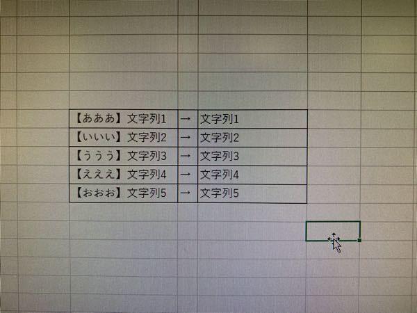 質問です。 写真のような形で、指定した文字列内にある文字列をブランクにする(指定した文字列含めて)方法はありますでしょうか?写真の例ですと、「【」と「】」の「あああ」と「【】」を消して、最終的には「文字列1」のみを表示させたいです。