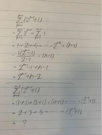 高校数学 数列です。 シグマは公式が使えない場合に足し算引き算に分けなければいけませんか? 線の上は分けたやつで、下は1から代入したやつです。下はよく分からなくなりました。