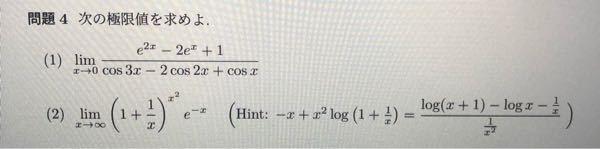 数学の問題です。問題4二つともの解答を教えていただきたいです。よろしくお願いします。