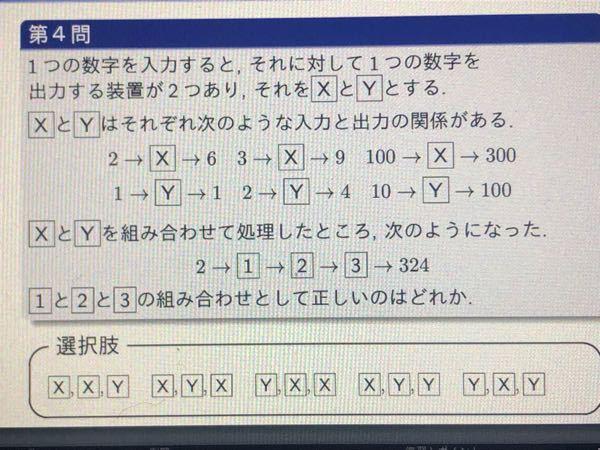 数学が得意な方至急この解答があっているか見て貰えませんか?この解答はXYYであっていますか??