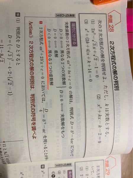 高校数学 二次方程式の解の判別 判別式Dが0より小さい時は、 二次関数が一つも解を持たない=虚数解を持つ、で合ってますか?