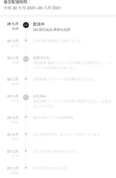 sheinというサイトで注文しました。 28日から追跡が動きません。 国内返品、異常な出荷と書かれておりとても不安です。これはどういうことなのでしょうか…(TT) 前回頼んだ時はお急ぎ便にせず10日程度で届いたのですが、今回はお急ぎ便にしたにも関わらずまだ届きません。やはりオリンピックの影響なのでしょうか?