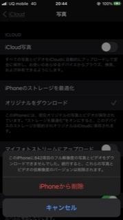 iPhoneSE2 64GB持っています。 ストレージがいっぱいとなっていたので、 写真を3000枚ほど消したのですが、それでもまだ空かないです。 iCloud写真をオフにすると画像のような表示...