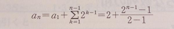 数列 数B 高校数学 この式の後半(∑のところ)の意味が分かりません これって公式に当てはまらないのはわかるのですが、なぜ等比数列の和の式を使うのでしょうか ちなみに問題は 階差数列を利用して次の一般項を求めよ 2、3、5、9、17、… です。 等差数列b=2(n-1)←カッコの中は累乗 を求めて、それを公式に当てはめたところです。
